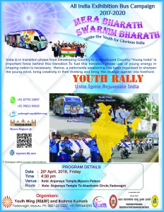 430Low Res Final Youth Rally Poster